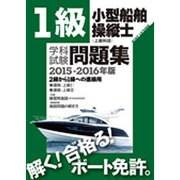 1級小型船舶操縦士(上級科目)学科試験問題集〈2015-2016年版〉 [単行本]