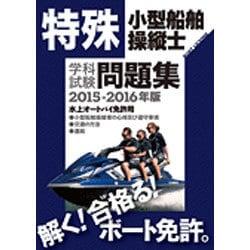 特殊小型船舶操縦士(水上オートバイ)学科試験問題集〈2015-2016年版〉 [単行本]