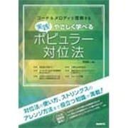 実践!やさしく学べるポピュラー対位法-コード&メロディで理解する [単行本]