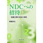 NDCへの招待―図書分類の技術と実践 [単行本]