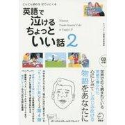 英語で泣けるちょっといい話〈2〉どんどん読めるほろりとくる CD付 [単行本]