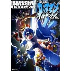 ロックマンギガミックス 3 新装版 [コミック]