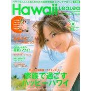 Hawaii LeaLeaマガジン2015 SUMMER-AUTUMN vol.4(講談社 Mook(J)) [ムックその他]