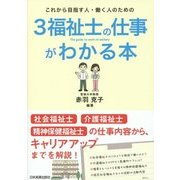これから目指す人・働く人のための3福祉士の仕事がわかる本 [単行本]