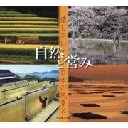 遺したい日本の風景〈10〉自然と営み [単行本]