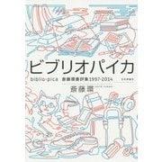 ビブリオパイカ―斎藤環書評集1997-2014 [単行本]