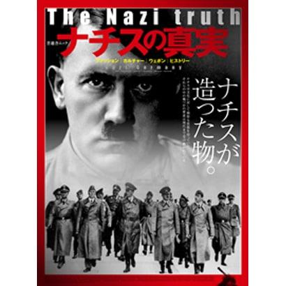 ナチスの真実 (晋遊舎ムック) [ムックその他]