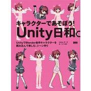 キャラクターであそぼう!Unity日和。―UnityでBlender自作キャラクターを読み込んで楽しむ、シーン作り [単行本]