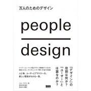 万人のためのデザイン [単行本]