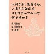 山川さん、黒斎さん、いまさらながらスピリチュアルって何ですか? [単行本]