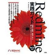 Redmine実践ガイド―理論と実践、事例で学ぶ新しいプロジェクトマネジメント [単行本]