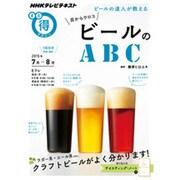 ビールの達人が教える 目からウロコ ビールのABC (NHKまる得マガジン) [ムックその他]