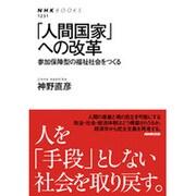 「人間国家」への改革―参加保障型の福祉社会をつくる(NHK BOOKS) [全集叢書]