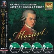 世界一美しい音楽モーツァルトベストコレクションCD BOOK