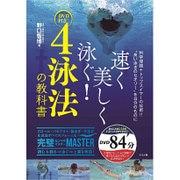 速く美しく泳ぐ!4泳法の教科書―DVD付き [単行本]