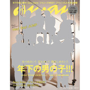 an・an (アン・アン) 2015年 7/8号 No.1961 [雑誌]