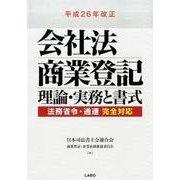 平成26年改正会社法商業登記 理論・実務と書式 [単行本]