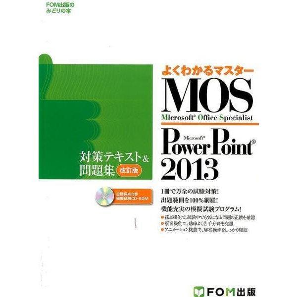 MOS PowerPoint2013対策テキスト&問題集 改(よくわかるマスター) [単行本]