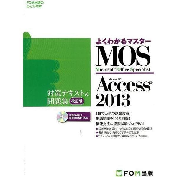 MOS Access2013対策テキスト&問題集 改訂版(よくわかるマスター) [単行本]