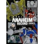 機動戦士ガンダム ANAHEIM RECORD (1) (カドカワコミックスA) [コミック]