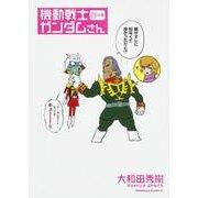 機動戦士ガンダムさん (13)の巻 (カドカワコミックスA) [コミック]