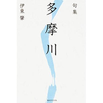 句集 多摩川 (角川俳句叢書 日本の俳人100) [単行本]