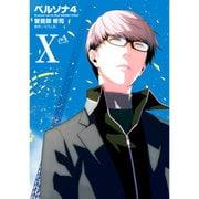 ペルソナ4(10) (電撃コミックス) [コミック]