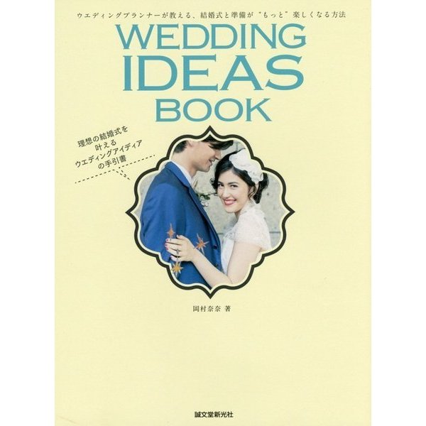 "WEDDING IDEAS BOOK―ウエディングプランナーが教える、結婚式と準備が""もっと""楽しくなる方法 [単行本]"