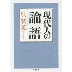 現代人の論語(ちくま文庫) [文庫]