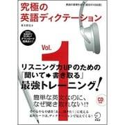 CD付 究極の英語ディクテーション〈Vol.1〉「聞いて→書き取る」最強トレーニング! [単行本]
