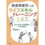 発達障害児へのライフスキルトレーニング:LST―学校・家庭・医療機関でできる練習法 [単行本]