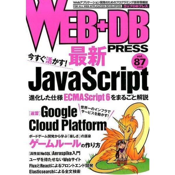 WEB+DB PRESS Vol.87 [単行本]