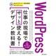 WordPress 仕事の現場でサッと使える!デザイン教科書(Webデザイナー養成講座) [単行本]