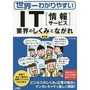 世界一わかりやすいIT(情報サービス)業界のしくみとながれ 第5版 [単行本]