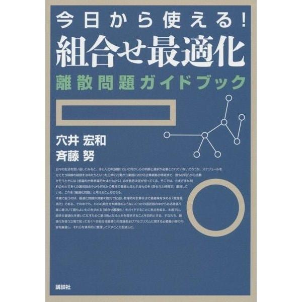今日から使える!組合せ最適化―離散問題ガイドブック [単行本]