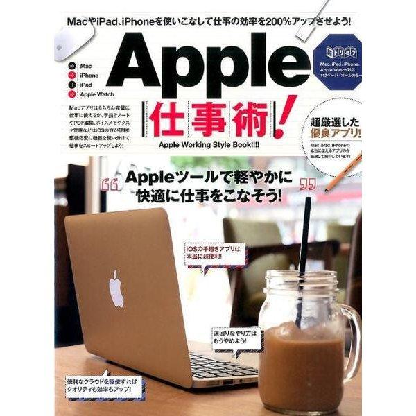 Apple仕事術!-MacやiPad、iPhoneを使いこなして仕事の効率を200%アップさせよう!(超トリセツ) [単行本]
