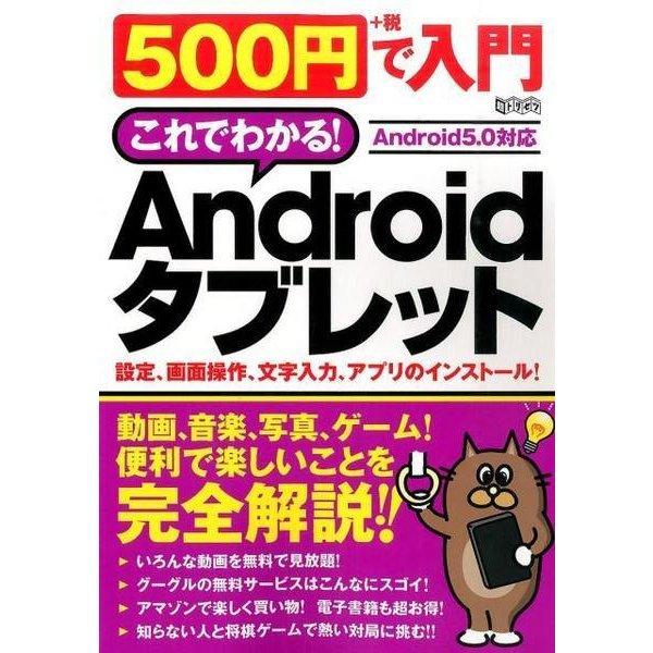 500円で入門これでわかる!Androidタブレット(超トリセツ) [単行本]