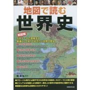 地図で読む世界史―超図解 5大テーマで理解する教養として知っておきたい世界の歴史 [単行本]