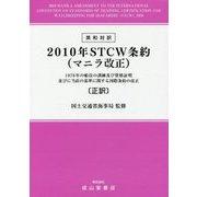 英和対訳 2010年STCW条約(マニラ改正)―1978年の船員の訓練及び資格証明並びに当直の基準に関する国際条約の改正(正訳) [単行本]