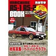 西部警察MACHINE RS-1 RS-2ブック [単行本]
