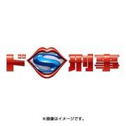 ドS刑事 DVD-BOX