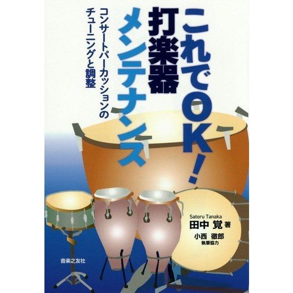 これでOK!打楽器メンテナンス―コンサートパーカッションのチューニングと調整 [単行本]