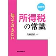 知っておきたい所得税の常識 第19版 [単行本]