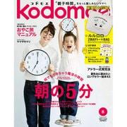 kodomoe 2015年 08月号 [雑誌]