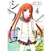 シノハユ(4) (ビッグガンガンコミックススーパー) [コミック]