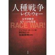 人種戦争―レイス・ウォー [単行本]