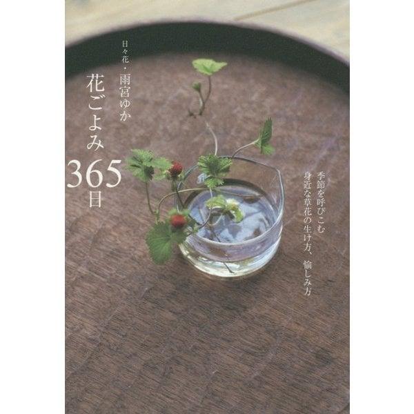 花ごよみ365日―季節を呼びこむ身近な草花の生け方、愉しみ方 [単行本]