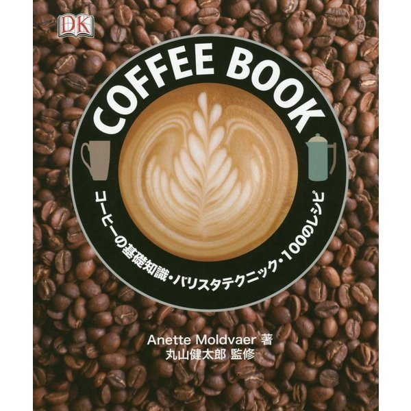 COFFEE BOOK―コーヒーの基礎知識・バリスタテクニック・100のレシピ [単行本]