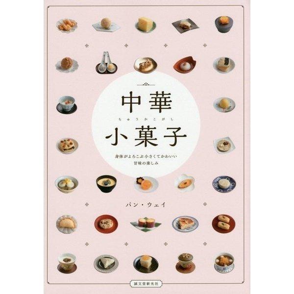 中華小菓子―身体がよろこぶ小さくてかわいい甘味の楽しみ [単行本]