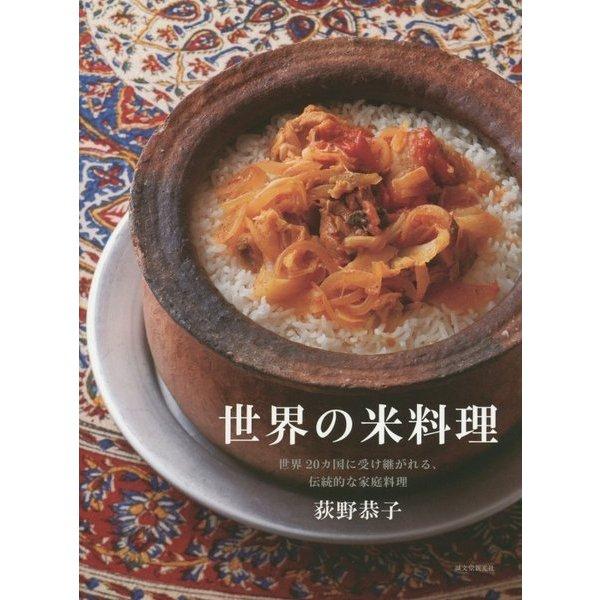 世界の米料理―世界20カ国に受け継がれる、伝統的な家庭料理 [単行本]